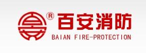 福建省南安市百安消防有限公司