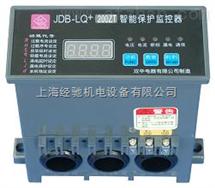 JDB-LQ-Z电动机智能保护器,JDB-LQ-TQ,JDB-LQ-TP