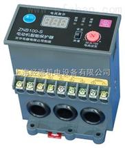 ZNB-S电动机智能保护器,ZNB50-S,ZNB100-S,ZNB200/5-S