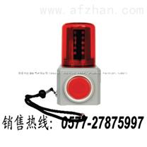 声光报警器,船用声光报警灯,可携带式充电声光报警器