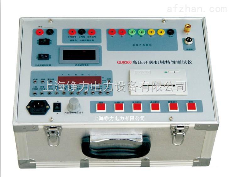 gd6300断路器动特性测试仪