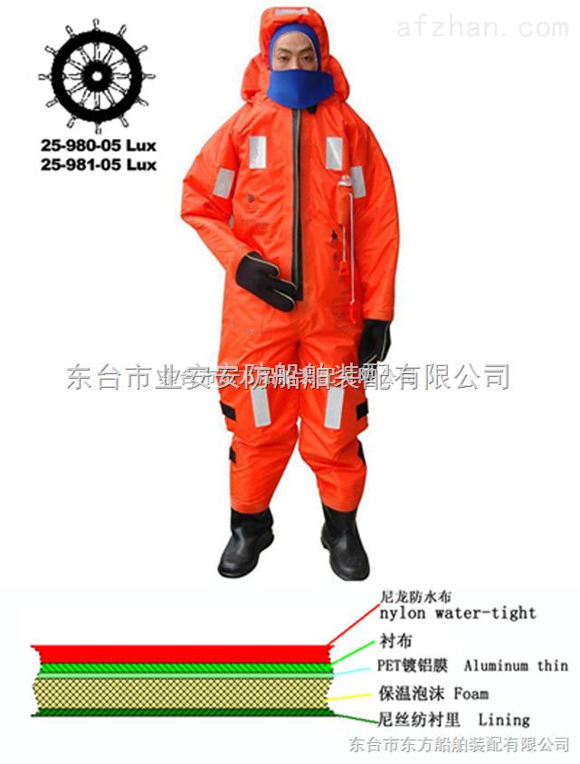 浸水救生保温服CCS认证厂家