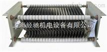 ZX26-8,ZX26-11,ZX26-16,ZX26-2不锈钢电阻器