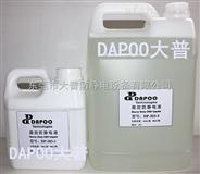 东莞Z好防静电液,静电消除剂厂家,DP-303除静电剂供货商