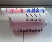 监控摄像头外壳厂家/90龟壳白色配方形罩安防摄像机外壳