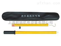 GZF-70高压直流放电棒
