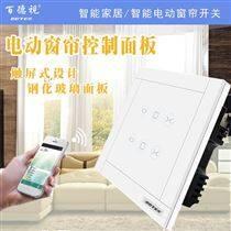 電動窗簾開關面板_百德視家用智能窗簾控制系統安裝