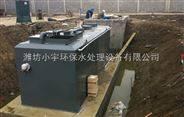 恩施地埋式一体化污水处理设施设备