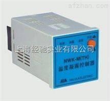 NWK-M(TH),WK-M(TH) 凝露控制器