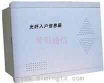 朝阳市光纤入户家庭信息箱