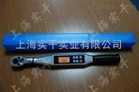 SGSX-4数显扭力扳手SGSX-4数显扭力扳手
