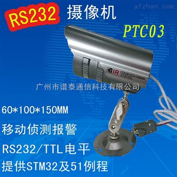 ptc03 串口摄像头