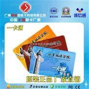 员工饭卡,智能IC卡,饭卡管理系统