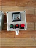 BZC80602-A2D1防爆按鈕站