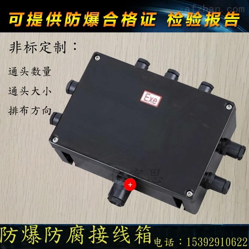 防水防尘防腐接线端子箱
