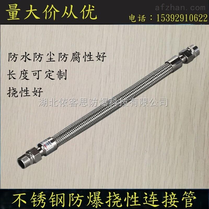 防爆软管电缆连接管