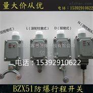 防爆行程开关BLX51-Z优质生产厂家