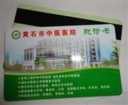 广州门诊就诊卡 挂号卡感应卡批发价格
