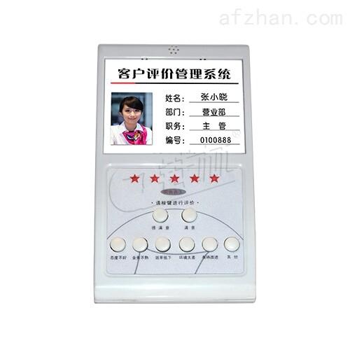 窗口評價系統|銀行評價器廠家
