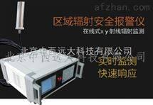 M348470北京辐射仪  区域x-r辐射安全报警仪 型号:ZYF-RL5100库号:M348470