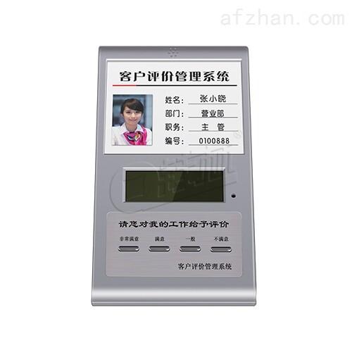 上海评价器|服务评价器