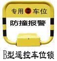 深圳華億B型遙控車位鎖