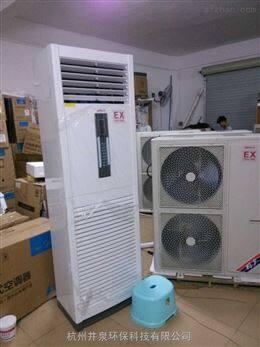 杭州防爆空调生产厂家 专业防爆电器生产商