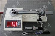 5-5000N.m檢定扳手扭矩的工具,扳手檢定儀