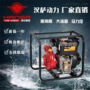 汉萨2寸柴油机水泵价格