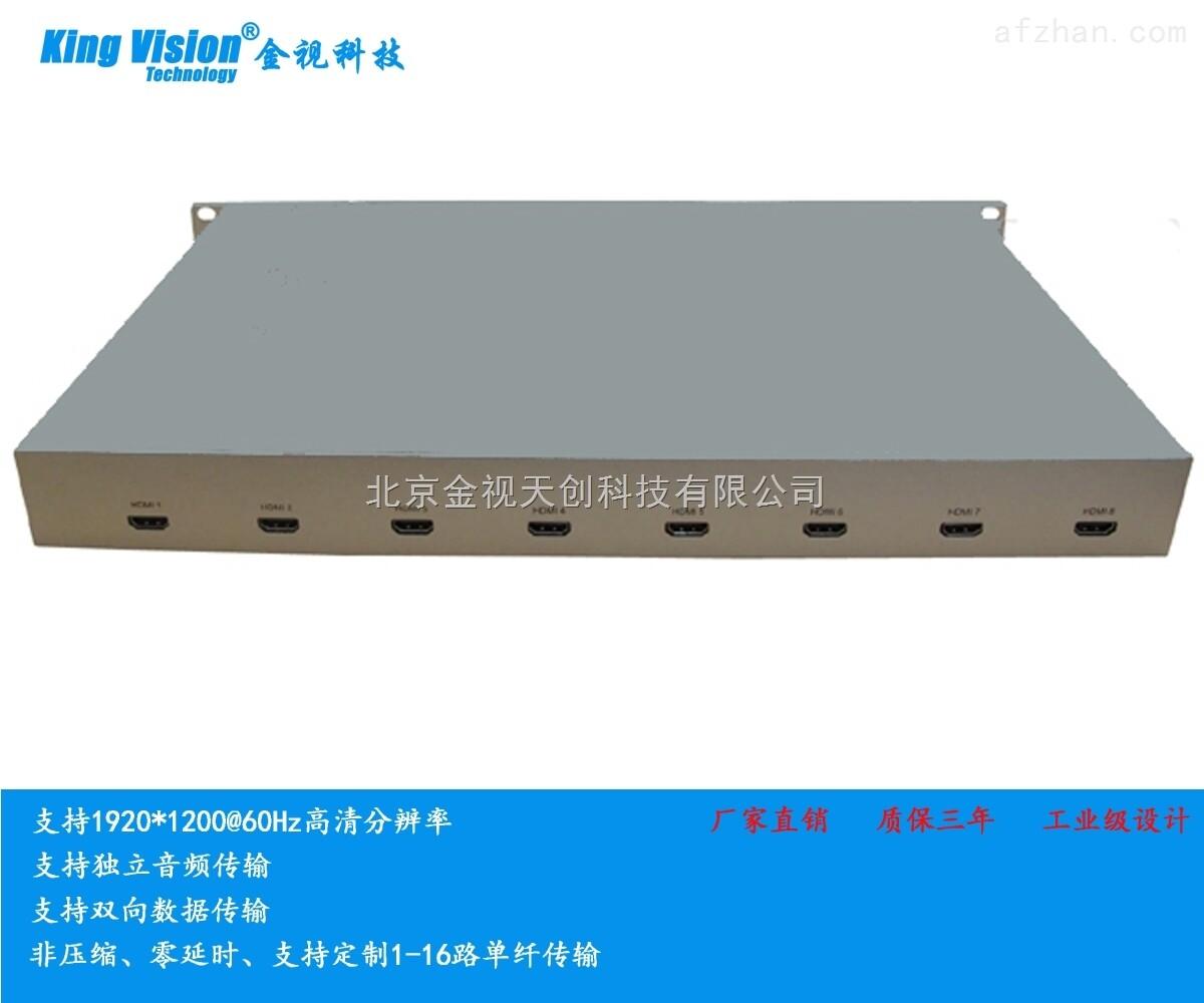 8路HDMI高清光端机带数据
