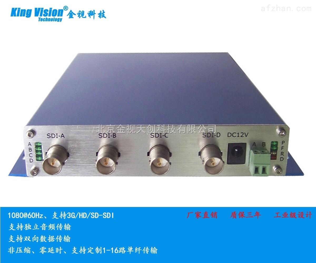 4路3G-SDI光端机
