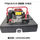 FTQ4.0/13.0消防浮艇泵(遥控型)