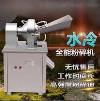 电动水冷万能粉碎机|商用粗盐粉碎机