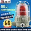 BBJ廠家直銷BBJ防爆報警燈STSG-22警示燈 電子蜂鳴器 閃光燈 防爆LED聲光報警器