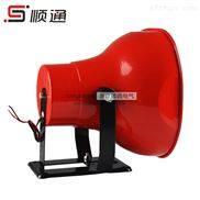 浙江顺通厂家直销180W高音扬声器喇叭