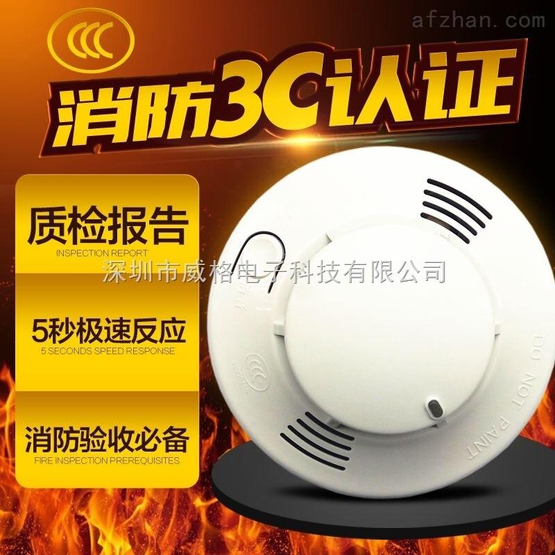 一、泰和安烟雾报警器JTY-GF-TX6190特点: 泰和安JTY-GF-TX6190消防正品CCC独立式烟感,消防验收可通过,可提供消防检测报告、3C证书。最多可以十只烟感联动报警,一个烟感报警其它全部报警,组成小型火灾报警系统,安装简单,性能可靠,灵敏度好,证书齐全,工厂、商场、超市、酒店、网吧、学校需要消防验收的推荐使用。 1、报警器具有自动补偿功能,对于一定程度上因为外部环境(温度、湿度、灰尘、静电等)因素的变化而引起的性能漂移,可自动进行补偿,提高了报警器的可靠性。 2、报警器具有自检功能,自检