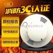 ccc认证烟雾报警器独立式