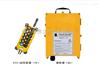F23-BB 工业遥控器 电动葫芦遥控器 起重机遥控器