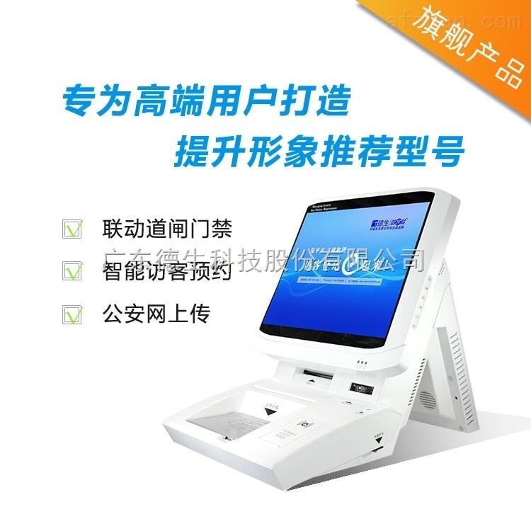 写字楼来访登记机多少钱|智能访客系统代理|自助访客机免费上门演示