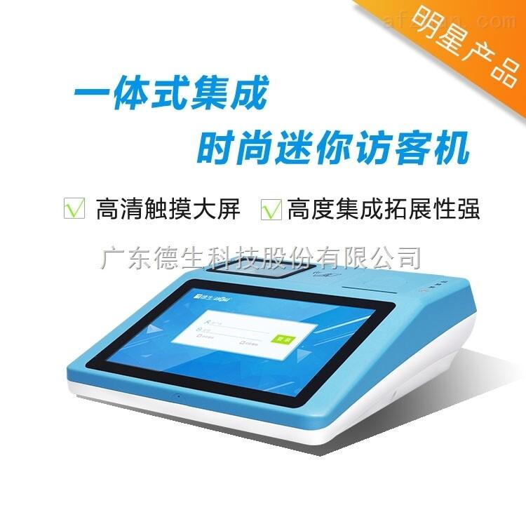 四川访客信息管理系统|公安来访登记一体机|访客机代理