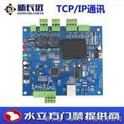 新长远DC600D2-NET 单、双、四门联网门禁控制器