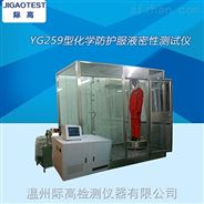 GB24540-2009防护服液密性测试仪