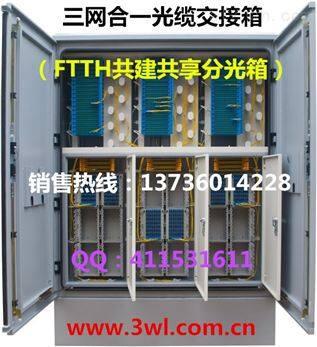 三网合一室外光缆交接箱(西藏共建共享光缆交接箱)