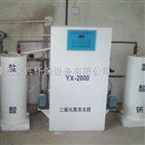 YX系列负压一体二氧化氯发生器