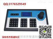 海康串口三维控制键盘