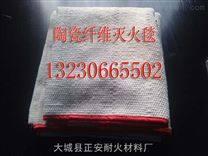 新疆哈密陶瓷纤维灭火毯、防火毯经销
