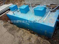 成套生活污水处理设备生产厂家
