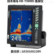 海马HE-7300鱼探仪 10.4英寸显示器