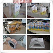 中山塑料薄膜小纸盒封切包装机四面密封