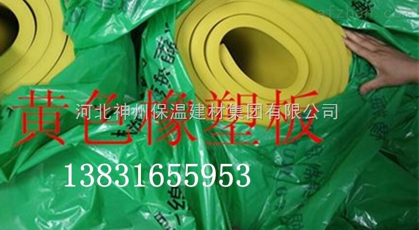 橡塑海绵保温管规格/型号/厂家价格(神州报价)